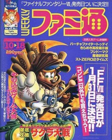 Famitsu 0409 (October 18, 1996)
