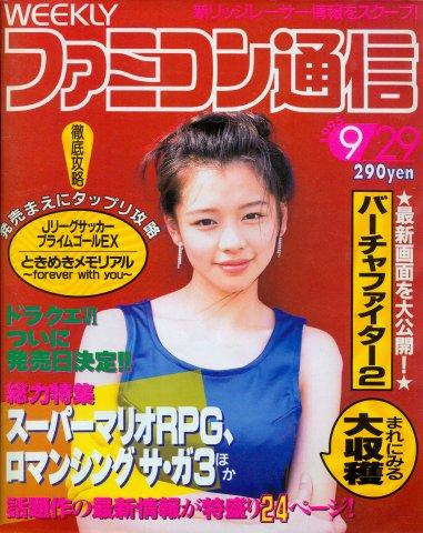Famitsu 0354 (September 29, 1995)