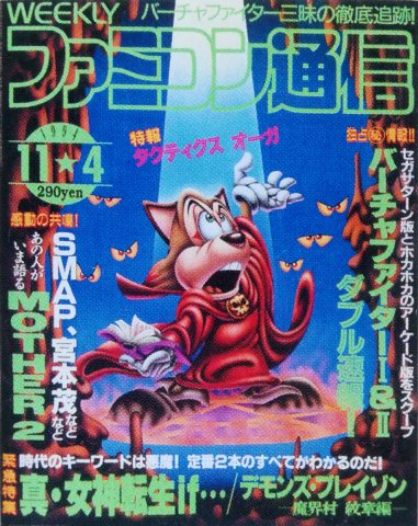 Famitsu 0307 (November 4, 1994)