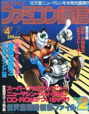 Famitsu 0329 (April 7, 1995)