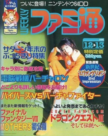 Famitsu 0417 (December 13, 1996)
