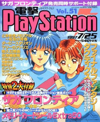 Dengeki PlayStation 051 (July 25, 1997)