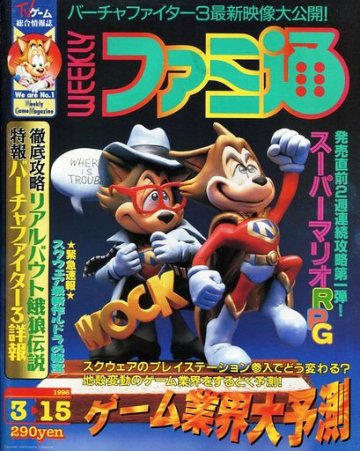 Famitsu 0378 (March 15, 1996)