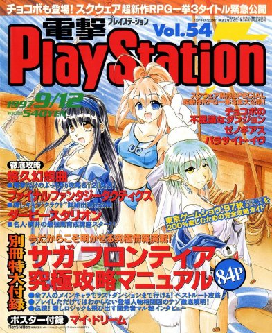 Dengeki PlayStation 054 (September 12, 1997)