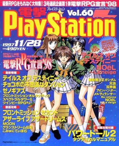 Dengeki PlayStation 060 (November 29, 1997)