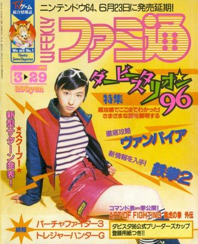 Famitsu 0380 (March 29, 1996)