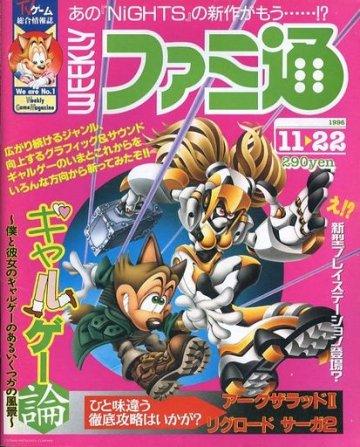 Famitsu 0414 (November 22, 1996)