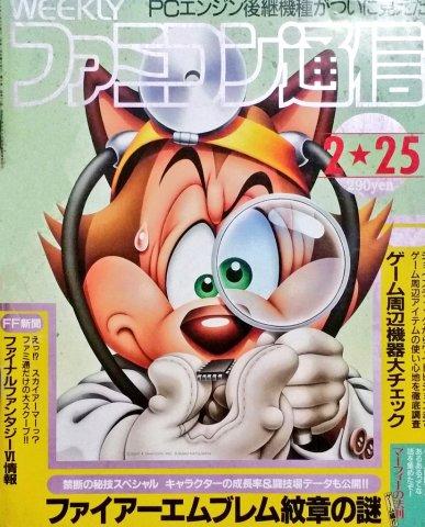 Famitsu 0271 (February 25, 1994)