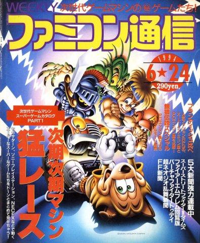 Famitsu 0288 (June 24, 1994)