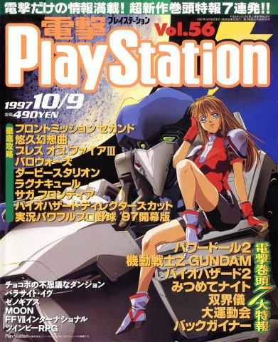 Dengeki PlayStation 056 (October 9, 1997)