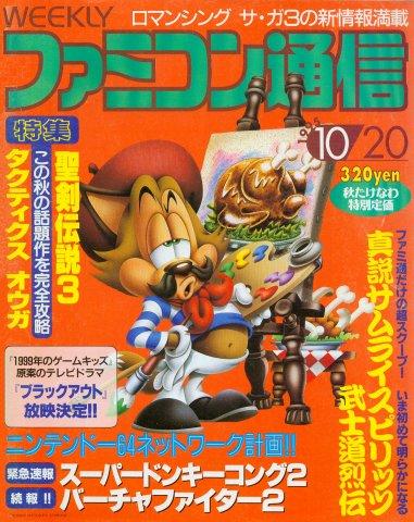 Famitsu 0357 (October 20, 1995)