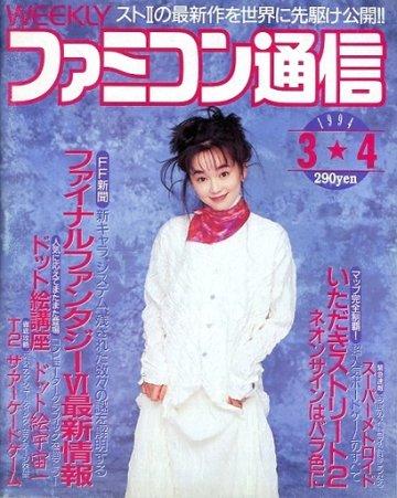 Famitsu 0272 (March 4, 1994)