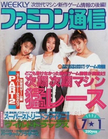 Famitsu 0289 (July 1, 1994)