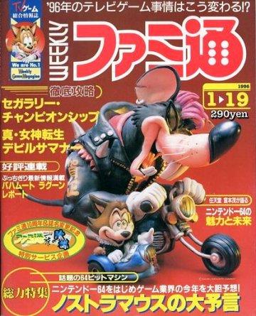 Famitsu 0370 (January 19, 1996)