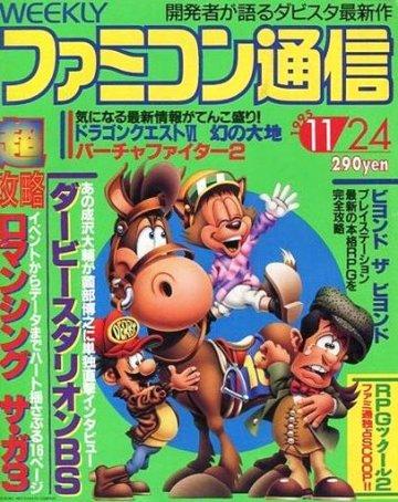 Famitsu 0362 (November 24, 1995)
