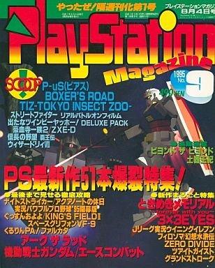 PlayStation Magazine Vol.1 No.09 (August 4, 1995)