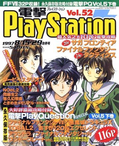 Dengeki PlayStation 052 (August 15-29, 1997)