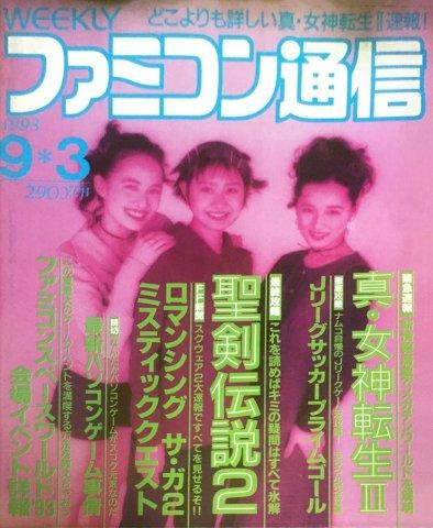 Famitsu 0246 (September 3, 1993)