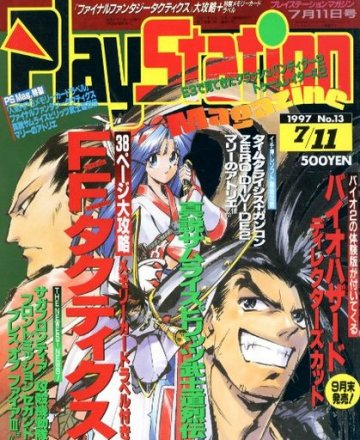 PlayStation Magazine Vol.3 No.13 (July 11, 1997)
