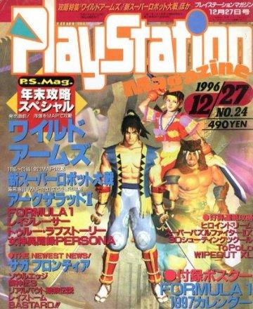 PlayStation Magazine Vol.2 No.24 (December 27, 1996)