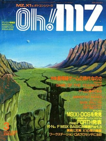 Oh! MZ Issue 46 (March 1986)