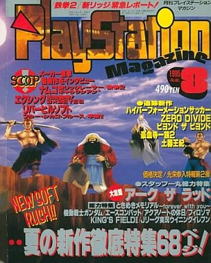 PlayStation Magazine Vol.1 No.08 (August 1995)
