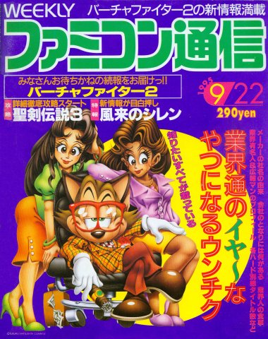 Famitsu 0353 (September 22, 1995)