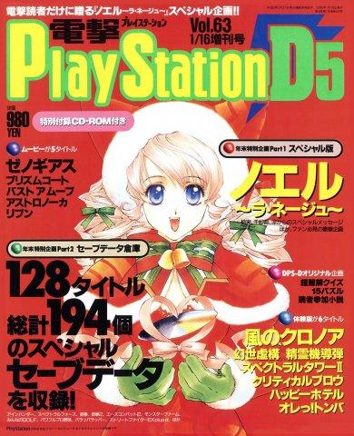 Dengeki PlayStation 063 (January 16, 1998)