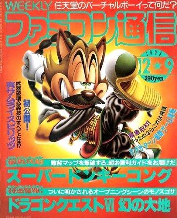 Famitsu 0312 (December 9, 1994)