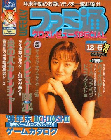 Famitsu Cross-Review Special (December 6, 1996)