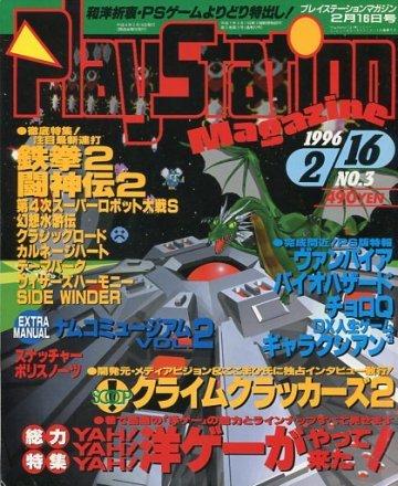 PlayStation Magazine Vol.2 No.03 (February 16, 1996)