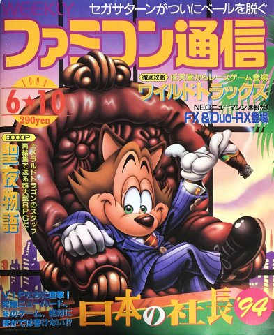 Famitsu 0286 (June 10, 1994)