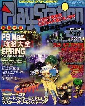 PlayStation Magazine Vol.3 No.09 (May 16, 1997)