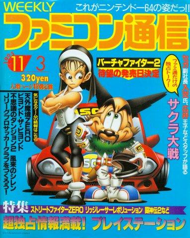 Famitsu 0359 (November 3, 1995)