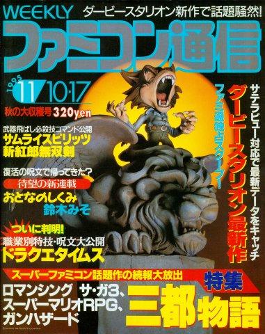 Famitsu 0360/0361 (November 10/17, 1995)