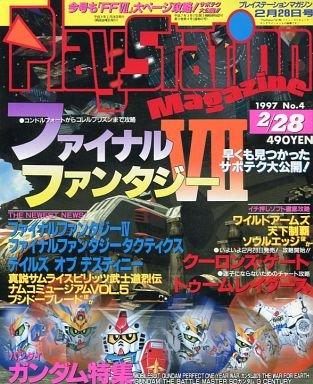 PlayStation Magazine Vol.3 No.04 (February 28, 1997)
