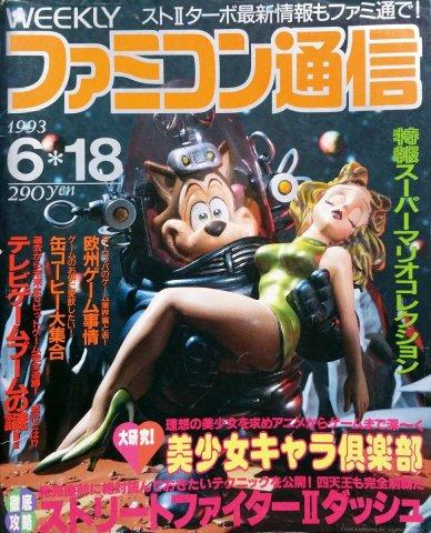 Famitsu 0235 (June 18, 1993)