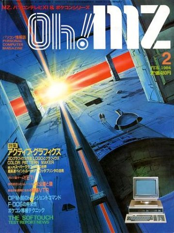 Oh! MZ Issue 21 (February 1984)
