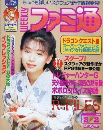 Famitsu 0372 (February 2, 1996)
