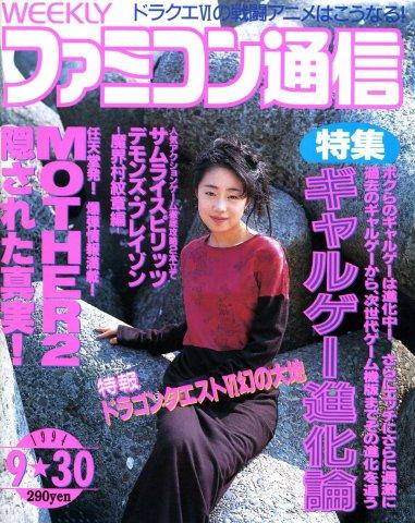 Famitsu 0302 (September 30, 1994)