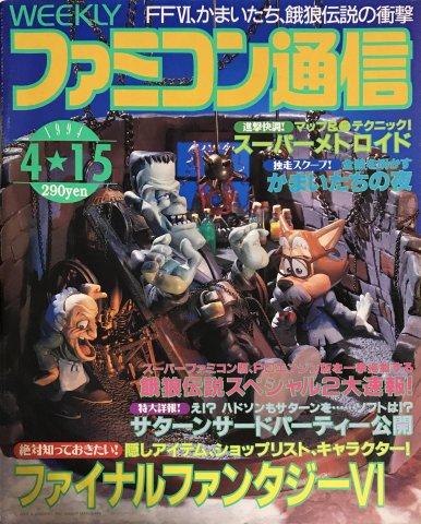 Famitsu 0278 (April 15, 1994)
