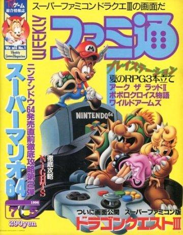 Famitsu 0394 (July 5, 1996)