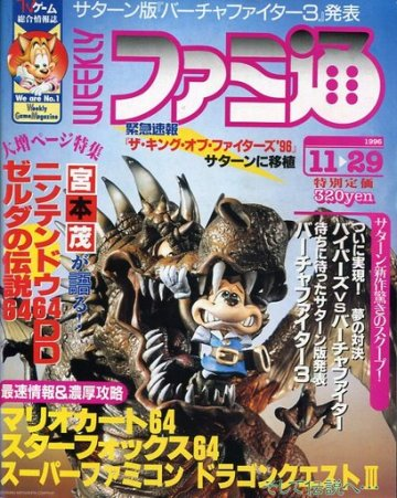 Famitsu 0415 (November 29, 1996)