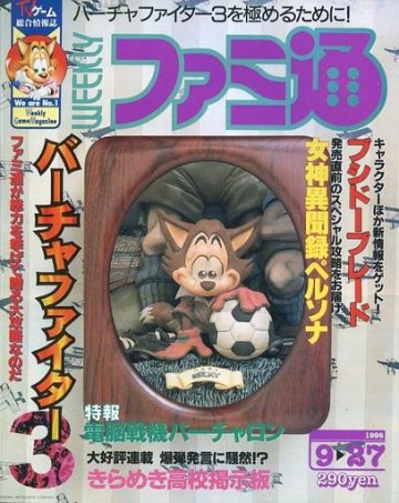 Famitsu 0406 (September 27, 1996)