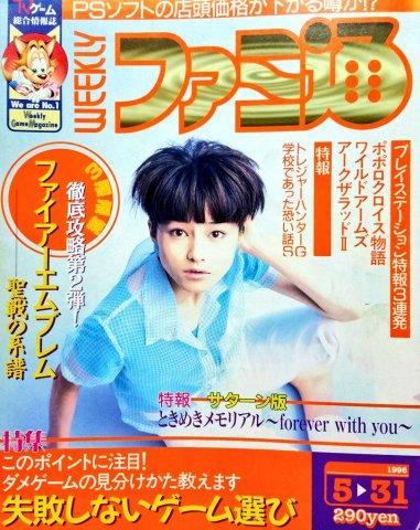 Famitsu 0389 (May 31, 1996)