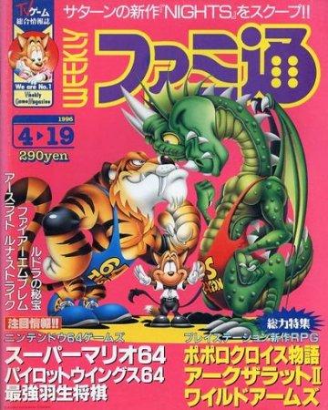 Famitsu 0383 (April 19, 1996)