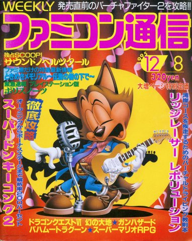 Famitsu 0364 (December 8, 1995)