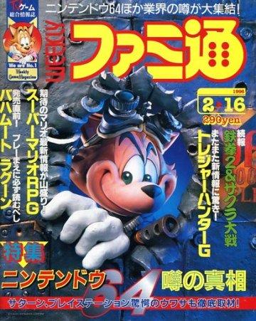 Famitsu 0374 (February 16, 1996)