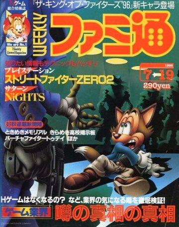 Famitsu 0396 (July 19, 1996)