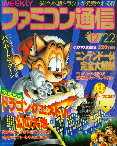 Famitsu 0366 (December 22, 1995)